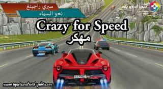 تنزيل لعبة Crazy for Speed, تحميل لعبة Street Racing HD مهكرة, تحميل لعبة سباق السيارات مهكرة للاندرويد, العاب مهكرة سيارات